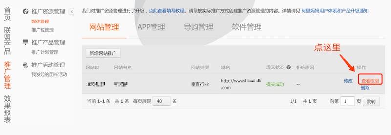 阿里妈妈Appkey和PID-Appkey 和 App Secret 的获取-资源共享站