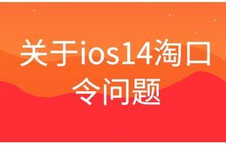 解决苹果iphone手机ios14系统复制了淘口令手机淘宝没有弹窗的问题