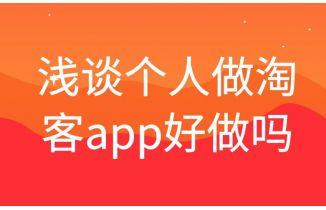 浅谈个人做自己的淘宝客app好做吗?