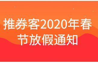 推券客2020年春节放假通知