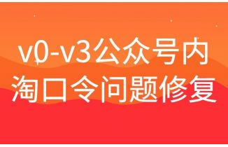 v0-v3微信公众号内淘口令问题修复