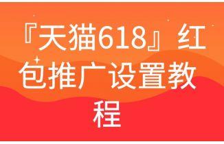 推券客cms『天猫618』红包推广设置教程