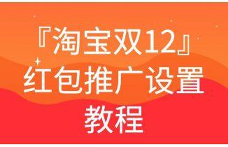 推券客cms『淘宝双12』红包推广设置教程