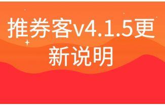 推券客程序v4.1.5更新+双11红包推广物料设置说明
