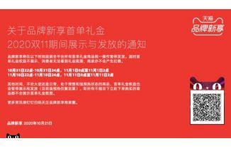 关于品牌新享首单礼金2020双11期间展示与发放的通知