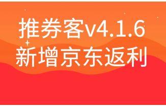 推券客cmsV4.1.6新增京东返利+若干重要问题修复