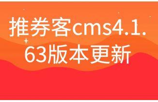 2020年11月12日推券客cms4.1.63版本更新和升级说明