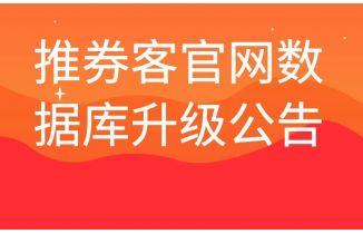 11月21日22点推券客官网数据库升级公告