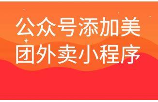 微信公众号怎么推广美团外卖天天领红包